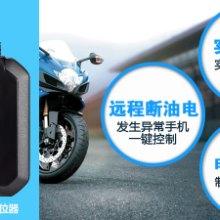 电动车GPS定位器汽车定位车载定位断油断电久业科技-电动车GPS定位器批发