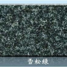 安徽雪松绿石材 定制雪松绿石材 石材雪松绿批发 雪松绿石材厂家 雪松绿板材厂家 雪松绿批发价格