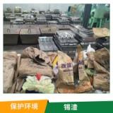冶炼厂收购废锡滴 废锡滴价格 废锡滴回收厂家