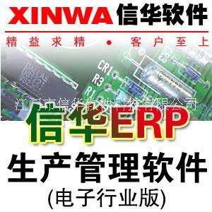 电子元器件,电子配件管理软件试用,电子行业生产管理软件免费试用