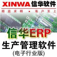 电子元器件,电子配件管理软件试用
