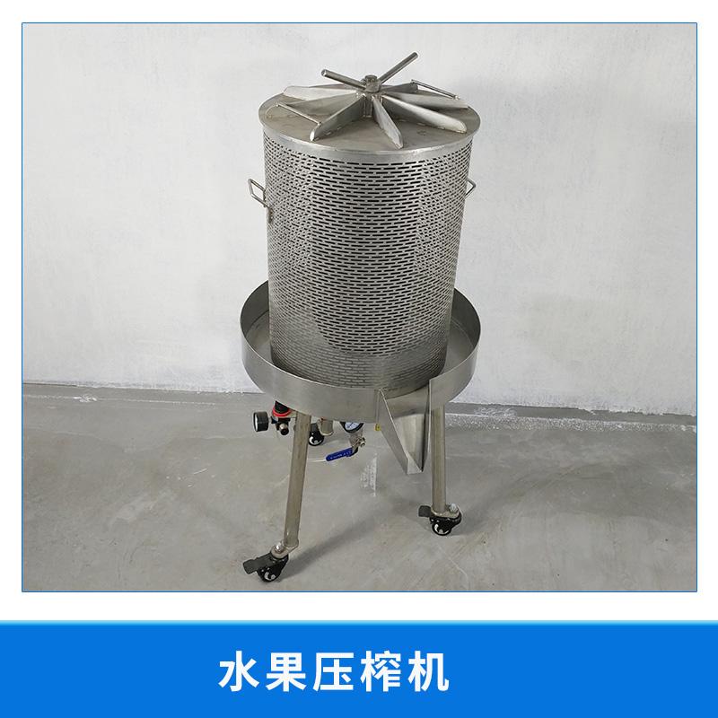 水果压榨机 破碎榨汁机 水果榨汁 水果破碎 榨汁机破碎机 欢迎来电定制