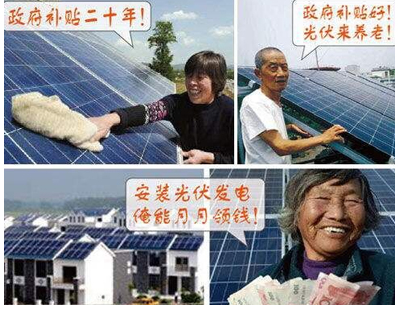 振阳太阳能光伏发电系统可以免电力局25年--30年你家的电费你了解过吗?
