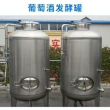 供应果酒陈酿罐/黄酒发酵罐的厂家批发