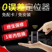 租赁车GPS定位器信号被覆盖批发