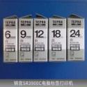 锦宫SR3900C电脑标签打印机图片