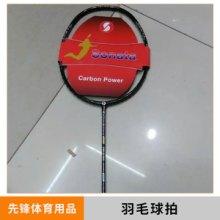 陕西羽毛球拍厂家直销 碳素纤维 1088羽毛球拍 体育用品批 发新款热卖批发