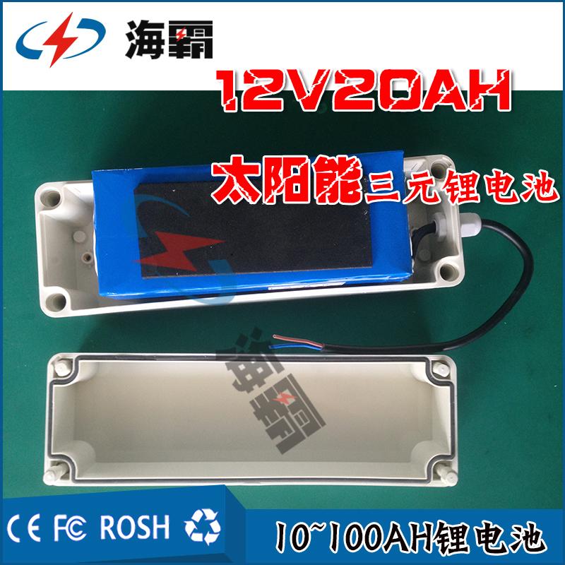 12V26A锂电池厂家制作太阳能路灯一体化锂电池户外照明灯电池包