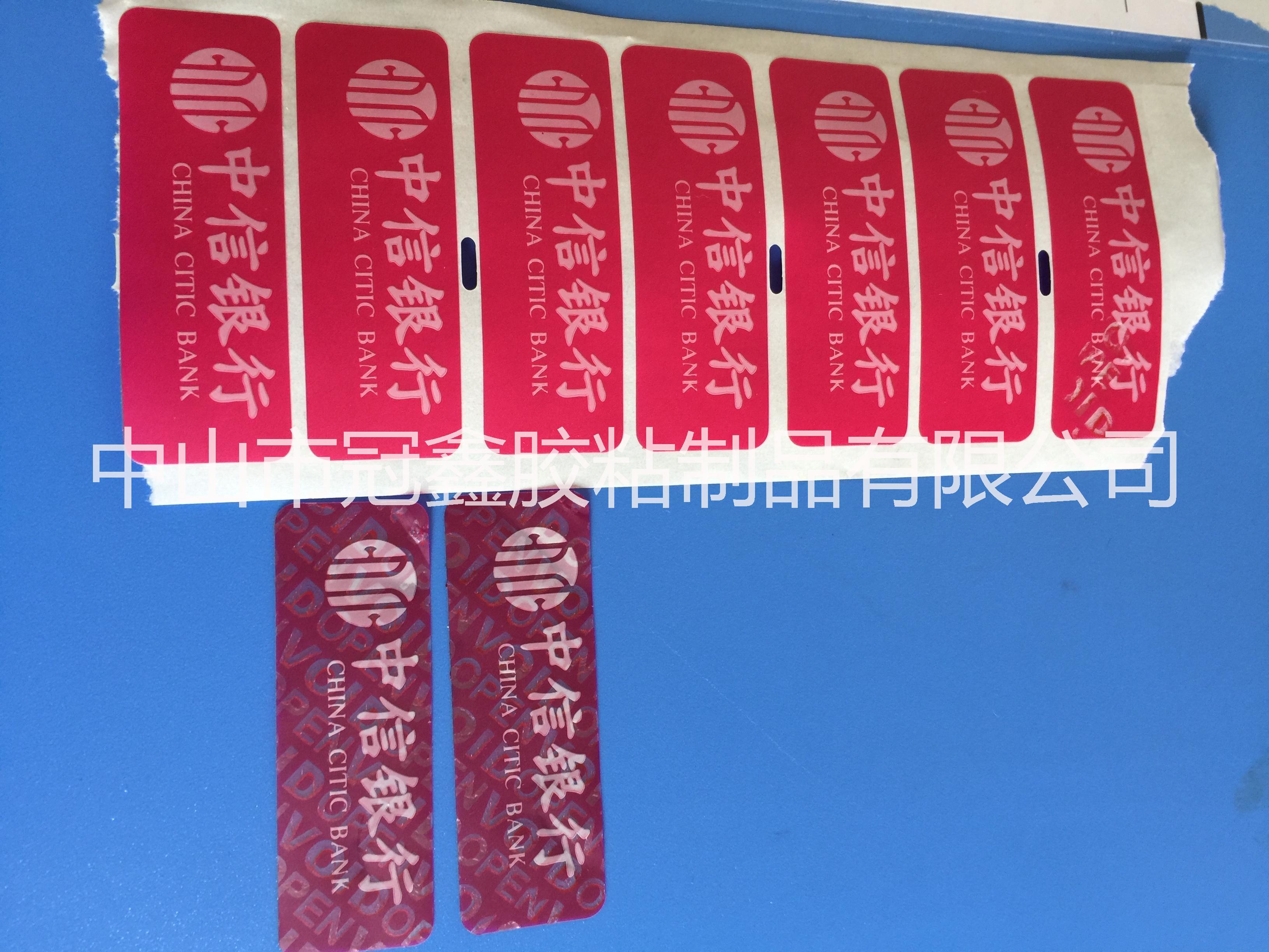 供应 银行一次性防伪贴纸 银行专用防伪标签 ATM机专用防伪标签
