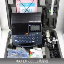 厂家直销MAXLM-380EZ线号机LM-370E/380E替代款PVC号码管机批发