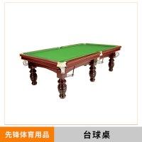 陕西台球桌工厂直销台球桌 成人台球桌 标准桌球台 美式台球桌 全国包邮