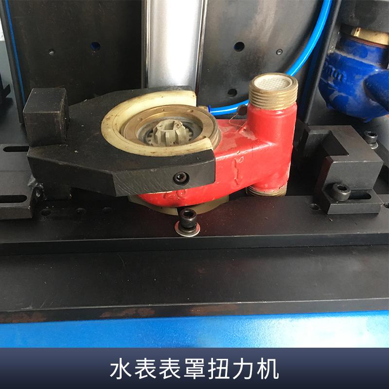 水表表罩扭力机  水表中罩扭力机 水表组装设备 水表表罩旋紧拧紧机 欢迎来电订购