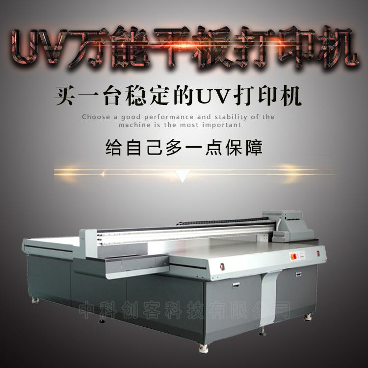 UV卷材机 数码打印机 中科创客(深圳)美女纺织直喷机