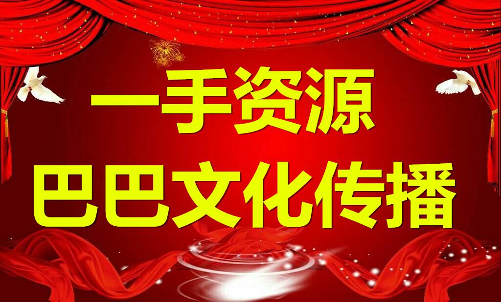 广州巴巴演艺 巴巴演艺公司 巴巴演艺电话