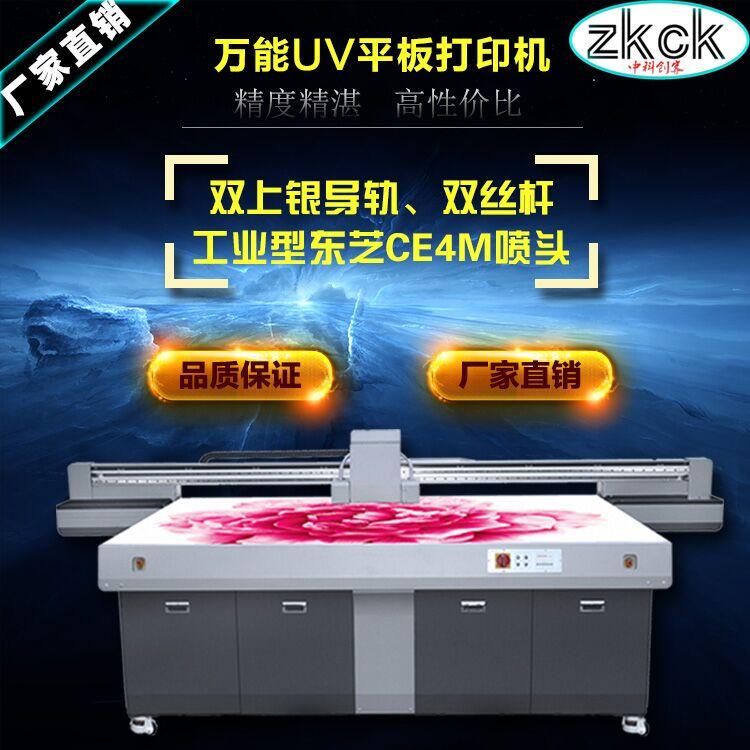 深圳东芝八色钢化玻璃UV打印机 深圳东芝八色钢化玻璃背景墙