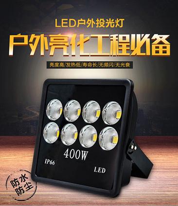 投光灯  LED投光灯