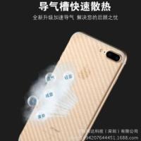 iphone纤维后膜