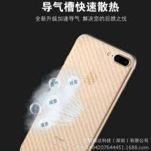 iphone纤维后膜手机保护贴膜后盖膜背面磨砂碳纤维后膜批发