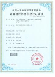 技术专利证书或技术专利使用授权书