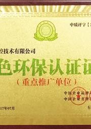 荣誉证书(如消费者协会荣誉证书、行业协会荣誉证书、重合同守信用证书)