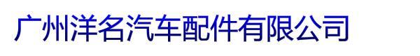廣州洋名汽車配件有限公司