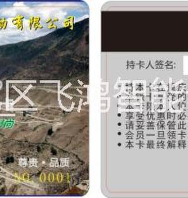重庆会员卡图片/重庆会员卡样板图 (3)