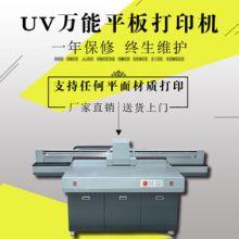 亚克力UV立体彩印机灯箱广告喷绘  背景墙uv打印机厂家直销