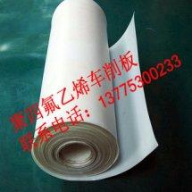 供应镇江扬中专业生产四氟车削板厂家,四氟车削板价格,四氟车削板定