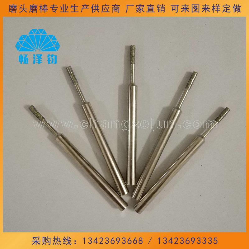 广东 畅泽钧  3D金刚石磨棒 磨头 磨针 磨棒 电镀金刚石磨棒