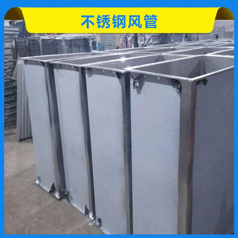 不锈钢风管 排烟道 不锈钢 工业送排风通风 环保系统吸排风管 欢迎来电订购