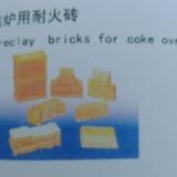 热风炉用黏土砖  焦炉用、热风炉用黏土砖