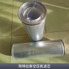 精密过滤材料阿特拉斯空压机用滤芯油滤油分空压机滤芯批发