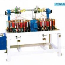 供应高速绳带编织机40锭GYS40-2A 织造机械织带机绳带机