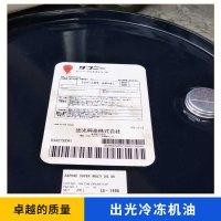 100%原装正品 出光冷冻机油 FVC32D FVC68D 压缩机冷冻油 润滑油