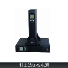 科士达UPS电源销售 UPS不间断电源 稳压电脑监控服务器断电延时备用 欢迎来电订购批发