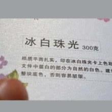 名片纸厂家直销 名片纸供应商 批发名片纸批发