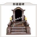 新疆墓碑图片