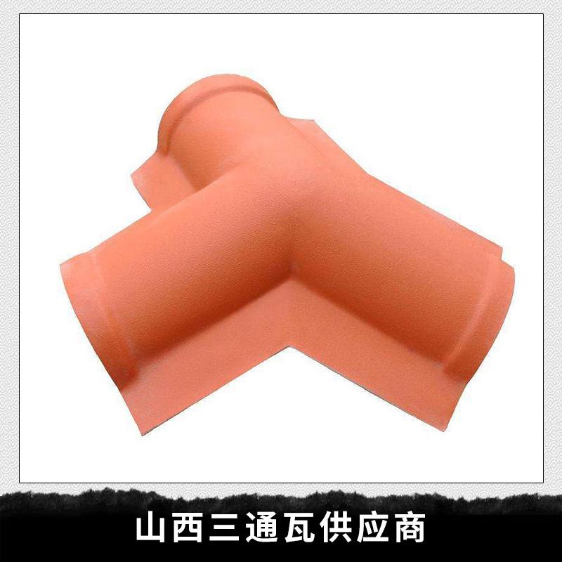 山西三通瓦供应商供应 J型封檐瓦 树脂三通瓦 树脂瓦配件 ASA合成树脂瓦