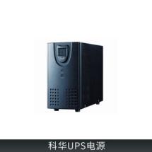 科华UPS电源,云南UPS批发,科华蓄电池批发,上门安装,回收