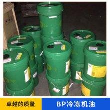 厂家直销 BP冷冻机油 BP安能高压缩机油 18L压缩机油 BP润滑油批发图片
