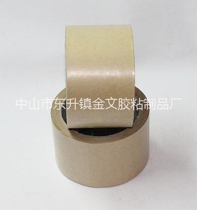 牛皮纸胶带普通湿水牛皮纸胶带中山胶纸厂家供应 加粘环保牛皮纸