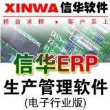 提供《信华ERP生产管理软件》7.01 电子行业ERP软件系统 试用 信华ERP生产管理软件电子行业