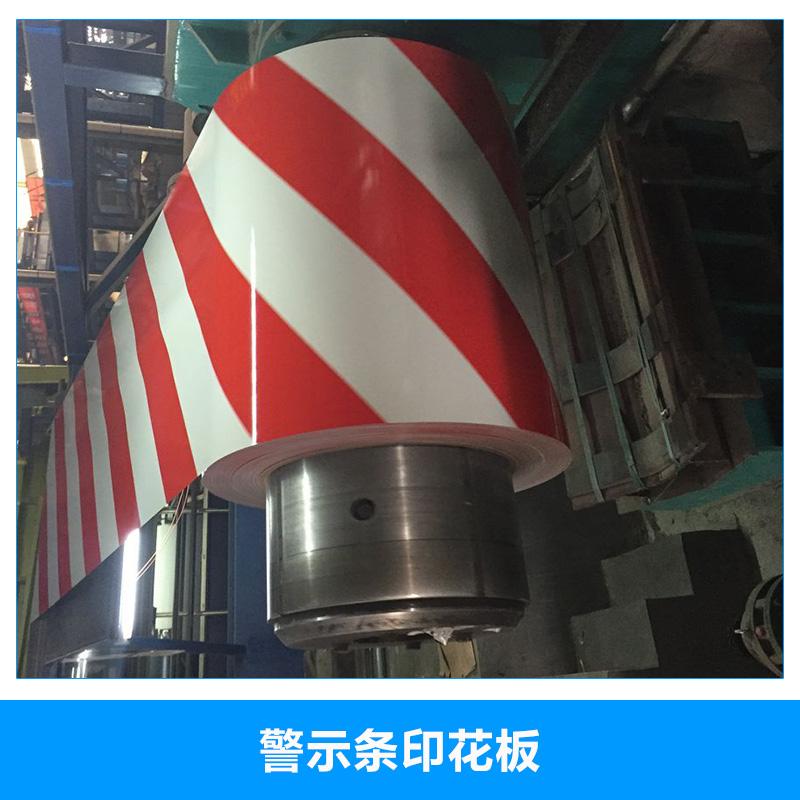 厂家直销警示条印花板 印花定制端彩卷 彩铝锌警示条卷价格 加工分条