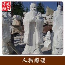 人物雕塑 天然大理石孔子雕塑 石雕古代圣贤人物 石雕雕刻人像 大型人物校园雕塑 欢迎来电订购批发