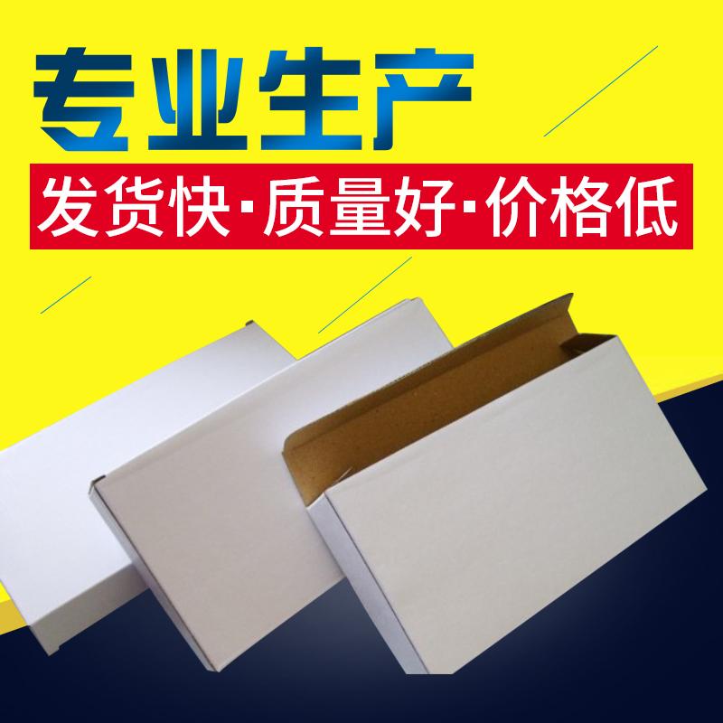 瓦楞白盒__ 瓦楞白盒_白盒加工订制_白盒包装_长安白盒加工订制_东莞啤盒白盒订制_白盒加固_纸盒纸板加工