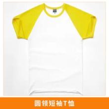 圆领短袖T恤 T恤工作服 活动广告衫 文化衫 纯棉印logo圆领短袖 欢迎来电定制批发