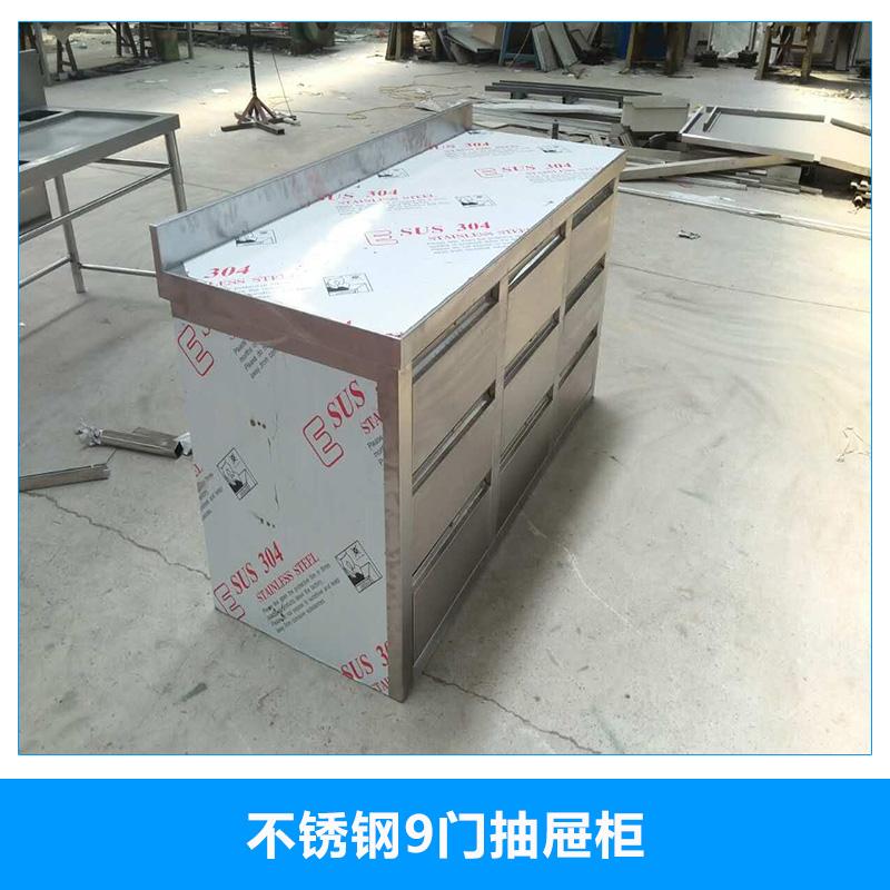 厂家直销不锈钢9门抽屉柜 12抽文件柜|铁皮抽屉柜 品质保障