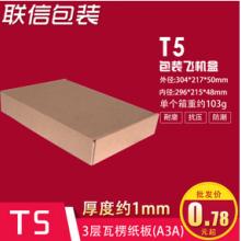 T5特硬三層飛機盒包裝盒快遞紙盒子數碼配件服飾包裝盒子圖片