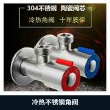 冷热不锈钢角阀热水器/水龙头/马桶开关入墙式陶瓷阀芯电镀角阀