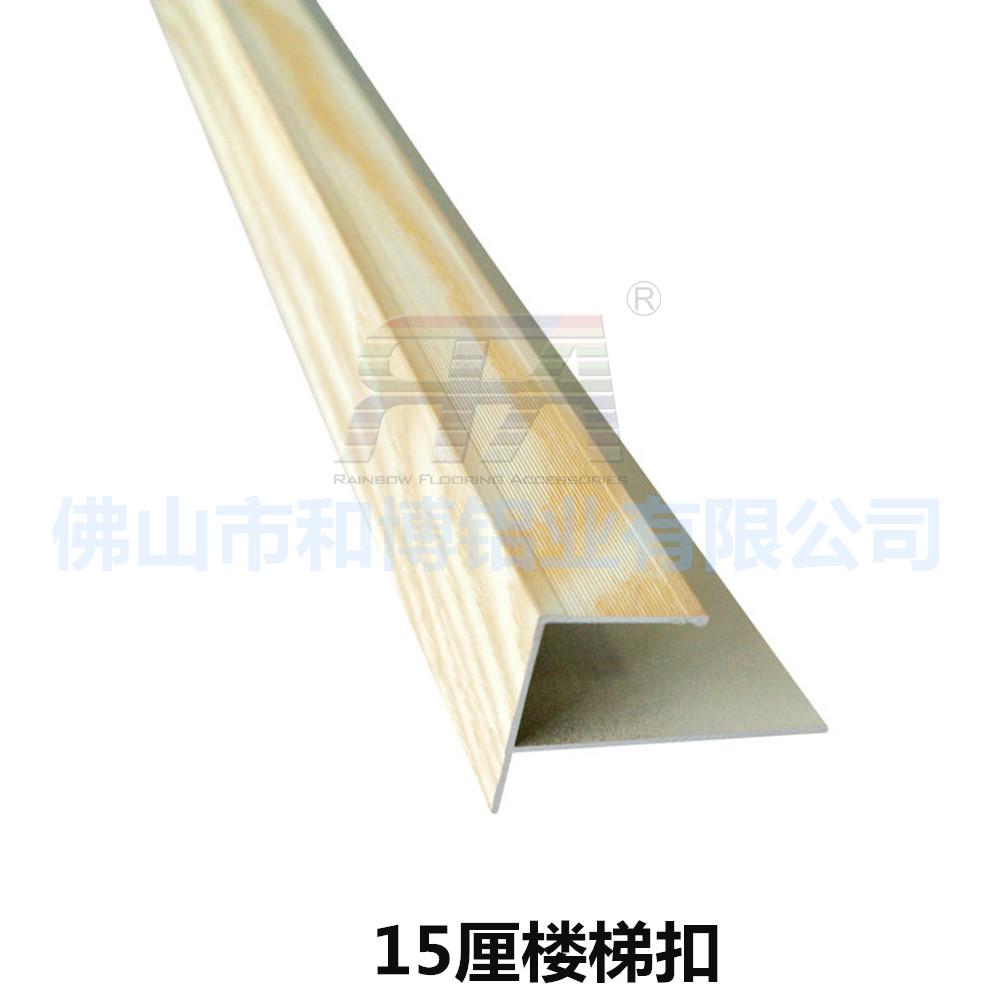 和博铝业精品木纹15厘楼梯扣 和博铝业精品木纹15厘楼梯扣